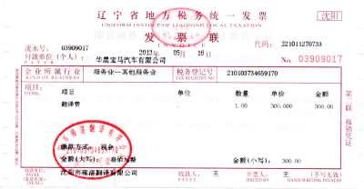 300 RMB ~ 38 Euro.